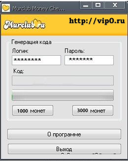 МурКлуб. ссылке Программа для взлома мур-клуба программа для взлома мурклуб